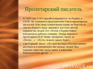 Пролетарский писатель В 1928 году А.М Горький возвращается на Родину, в СССР. Он