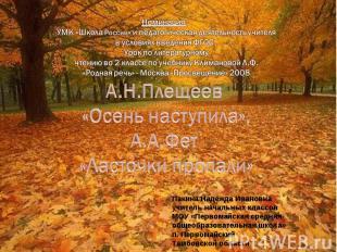 Номинация : УМК «Школа России» и педагогическая деятельность учителяв условиях в