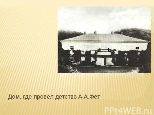 Дом, где провёл детство А.А.Фет