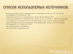 Список используемых источников: Поурочное и тематическое планирование по литерат