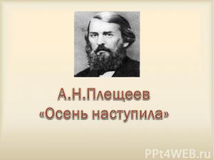 А.Н.Плещеев«Осень наступила»