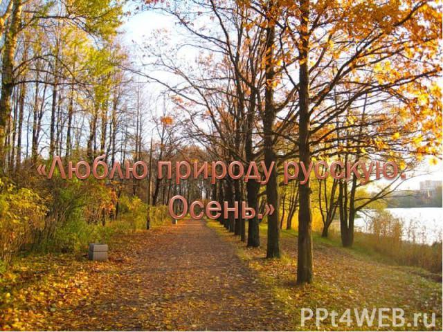 «Люблю природу русскую.Осень.»