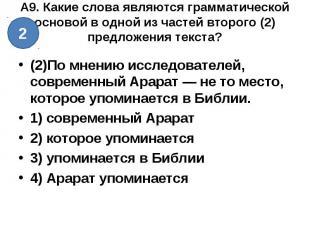 А9. Какие слова являются грамматической основой в одной из частей второго (2) пр
