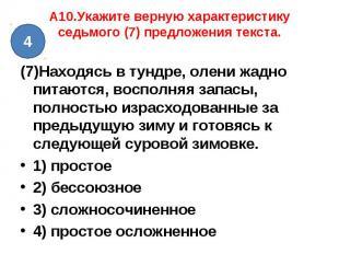 A10.Укажите верную характеристику седьмого (7) предложения текста. (7)Находясь в