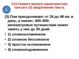 A10.Укажите верную характеристику третьего (3) предложения текста. (3) Они преод