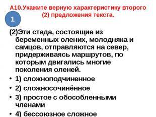 A10.Укажите верную характеристику второго (2) предложения текста. (2)Эти стада,