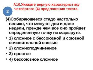 A10.Укажите верную характеристику четвёртого (4) предложения текста. (4)Собирающ