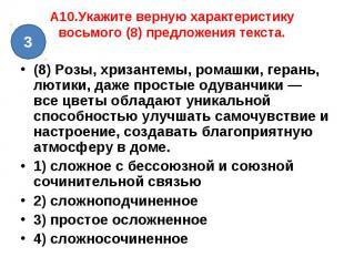 A10.Укажите верную характеристику восьмого (8) предложения текста. (8) Розы, хри