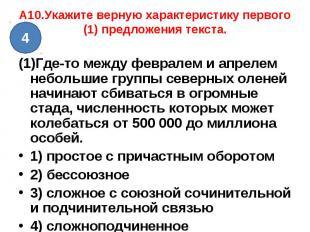 A10.Укажите верную характеристику первого (1) предложения текста. (1)Где-то межд