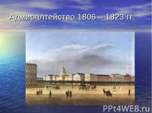 Адмиралтейство 1806 – 1823 гг.