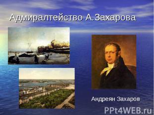 Адмиралтейство А.Захарова Андреян Захаров