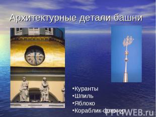 Архитектурные детали башни КурантыШпильЯблокоКораблик-флюгер