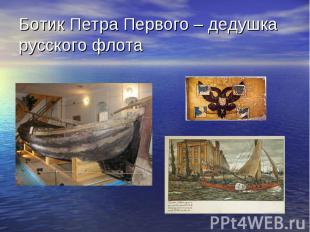 Ботик Петра Первого – дедушка русского флота