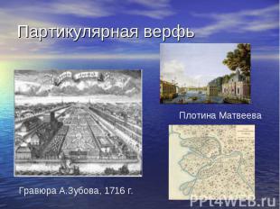 Партикулярная верфь Плотина МатвееваГравюра А.Зубова, 1716 г.