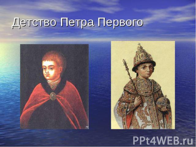 Детство Петра Первого