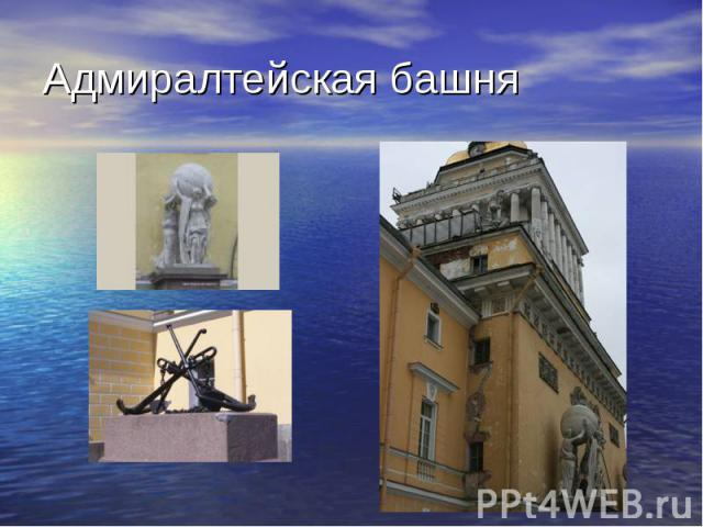 Адмиралтейская башня