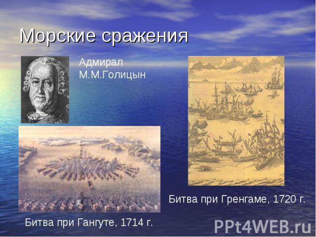 Морские сражения Адмирал М.М.ГолицынБитва при Гренгаме, 1720 г.Битва при Гангуте, 1714 г.