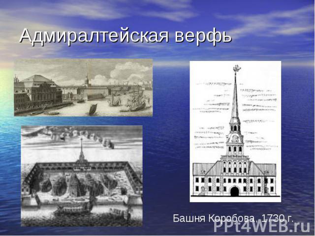 Адмиралтейская верфь Башня Коробова, 1730 г.