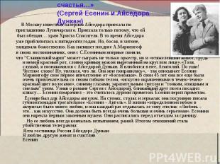 5. «Я искал в этой женщине счастья…»(Сергей Есенин и Айседора Дункан) В Москву и
