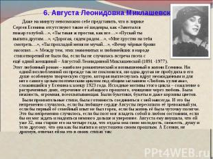 6. Августа Леонидовна Миклашевская Даже на минуту невозможно себе представить, ч