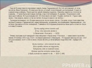 Сергей Есенин тяжело переживал смерть Анны Сардановской. Вот что вспоминает об э
