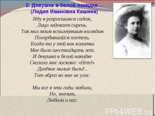 2. Девушка в белой накидке…(Лидия Ивановна Кашина) Иду я разросшимся садом,Лицо