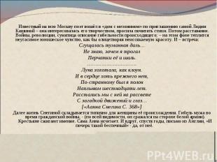 Известный на всю Москву поэт вошёл в «дом с мезонином» по приглашению самой Лиди
