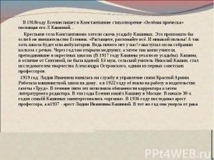 В 1918году Есенин пишет в Константинове стихотворение «Зелёная прическа» посвяща
