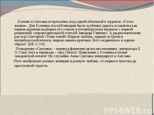 Есенин и Снегина встречались под одной обложкой в журнале «Голос жизни». Для Есе
