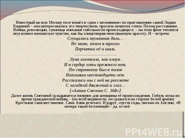 Известный на всю Москву поэт вошёл в «дом с мезонином» по приглашению самой Лидии Кашиной – она интересовалась его творчеством, просила почитать стихи. Потом расставание. Войны, революции, сумятица описание гибельности происходящего; – на этом фоне …