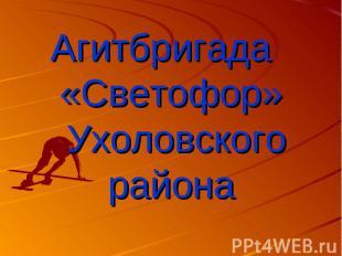 Агитбригада «Светофор» Ухоловского района