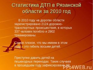Статистика ДТП в Рязанской области за 2010 год  В 2010 году на дорогах обла