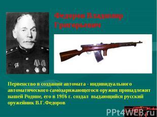Федоров Владимир Григорьевич Первенство в создании автомата - индивидуального ав