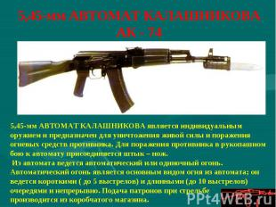 5,45-мм АВТОМАТ КАЛАШНИКОВА АК - 74 5,45-мм АВТОМАТ КАЛАШНИКОВА является индивид