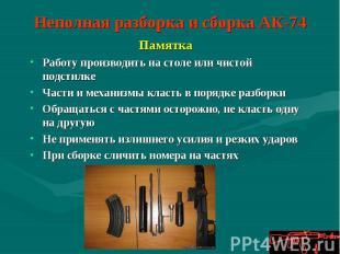 Неполная разборка и сборка АК-74 ПамяткаРаботу производить на столе или чистой п
