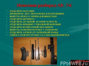 Неполная разборка АК -74: ОТДЕЛИТЬ МАГАЗИНПРОВЕРИТЬ: НЕТ ЛИ ПАТРОНА В ПАТРОННИКЕ
