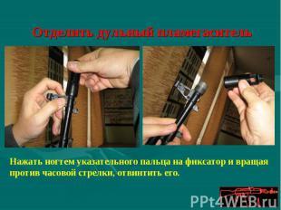 Отделить дульный пламегаситель Нажать ногтем указательного пальца на фиксатор и