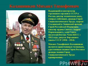 Калашников Михаил Тимофеевич Выдающийся конструктор стрелкового оружия в СССР и