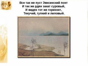 Все так же пуст Эвксинский понтИ так же рдян закат суровый,И виден тот же гори