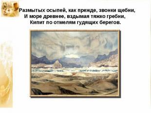 Размытых осыпей, как прежде, звонки щебни,И море древнее, вздымая тяжко гребни,