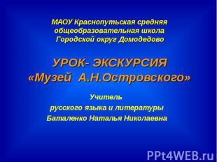 МАОУ Краснопутьская средняя общеобразовательная школа Городской округ Домодедово