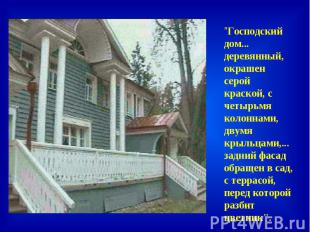 """""""Господский дом... деревянный, окрашен серой краской, с четырьмя колоннами, двум"""