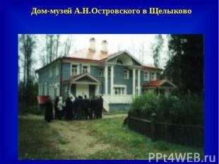 Дом-музей А.Н.Островского в Щелыково