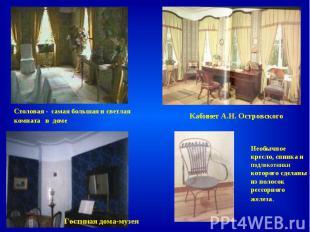 Столовая - самая большая и светлая комната в доме Кабинет А.Н. Островского Гости