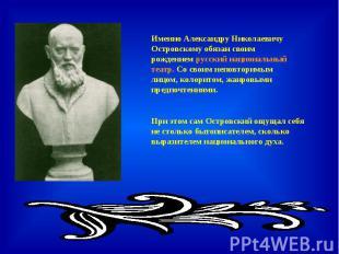 Именно Александру Николаевичу Островскому обязан своим рождением русский национа
