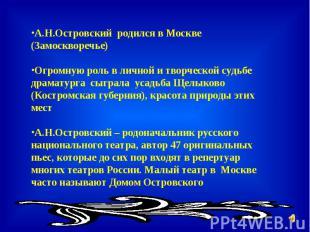А.Н.Островский родился в Москве (Замоскворечье)Огромную роль в личной и творческ