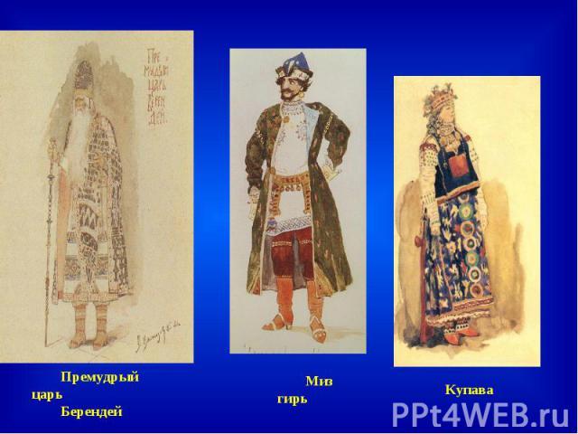 Премудрый царь БерендейМизгирьКупава