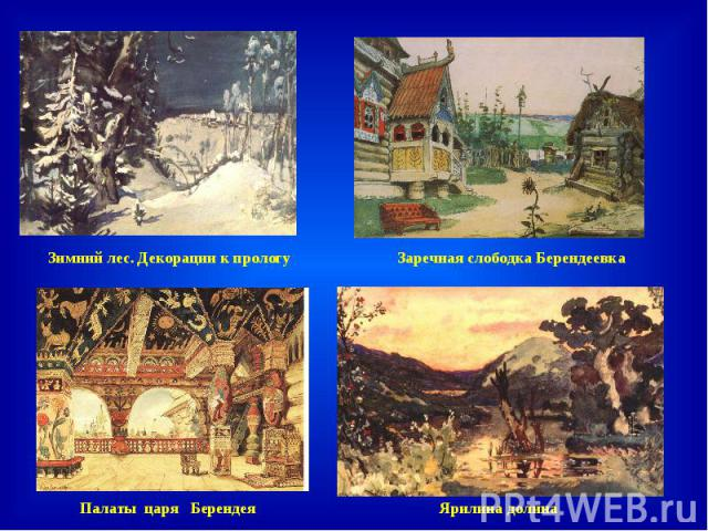 Зимний лес. Декорации к прологуЗаречная слободка БерендеевкаПалаты царя БерендеяЯрилина долина