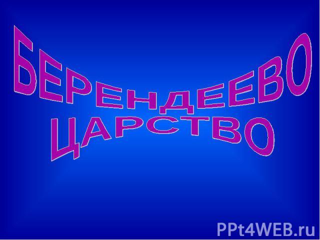 БЕРЕНДЕЕВОЦАРСТВО