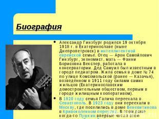 Биография Александр Гинзбург родился 19 октября 1918г. в Екатеринославе (ныне Д
